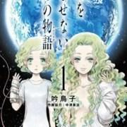 Cerita Sampingan Manga Kimi wo Shinasenai tame no Storia Akan Berakhir pada Bulan Juni 10