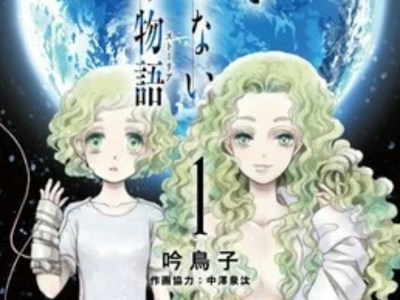 Cerita Sampingan Manga Kimi wo Shinasenai tame no Storia Akan Berakhir pada Bulan Juni 4