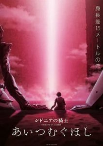 Film Anime Knights of Sidonia dan 100 Nichikan Ikita Wani Ditunda 2