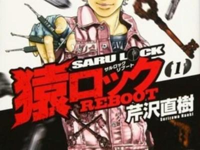 Manga Spinoff Berjudul Saitō Chronicle dari Saru Lock Karya Naoki Serizawa Mendekati Klimaks 33