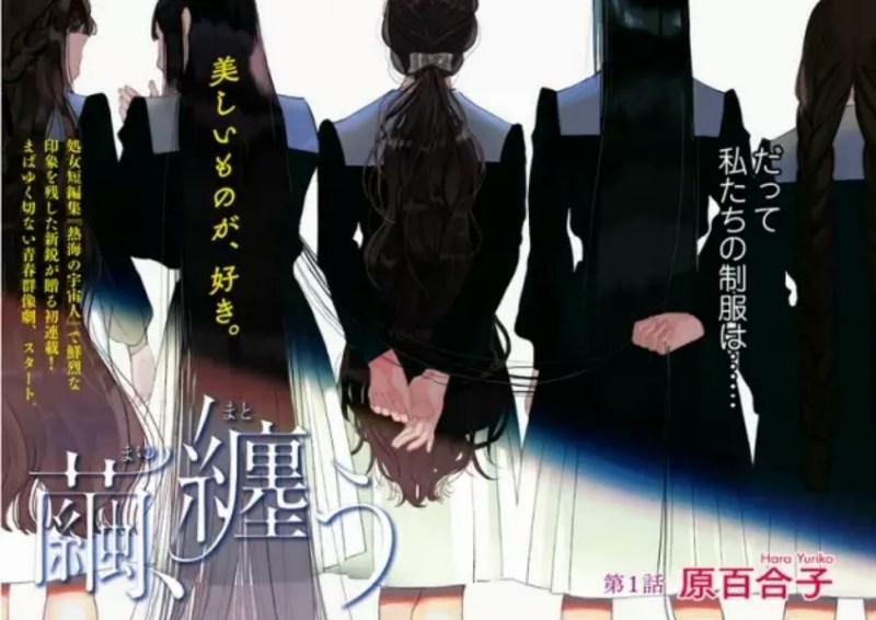 Manga Cocoon Entwined Karya Yuriko Hara Akan Hiatus 4 Bulan 1