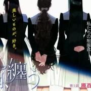 Manga Cocoon Entwined Karya Yuriko Hara Akan Hiatus 4 Bulan 3