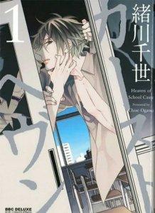 Manga Caste Heaven Karya Chise Ogawa Akan Berakhir dengan Volume Ke-8 2