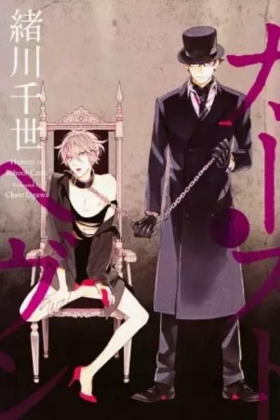Manga Caste Heaven Karya Chise Ogawa Akan Berakhir dengan Volume Ke-8 1