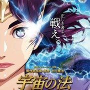 Organisasi Happy Science Mengumumkan Film Selanjutnya dalam Anime The Laws of the Universe 8