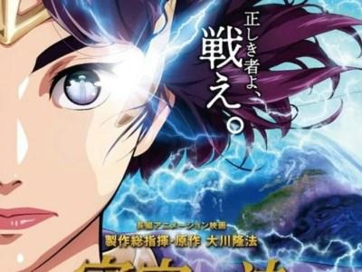 Organisasi Happy Science Mengumumkan Film Selanjutnya dalam Anime The Laws of the Universe 1