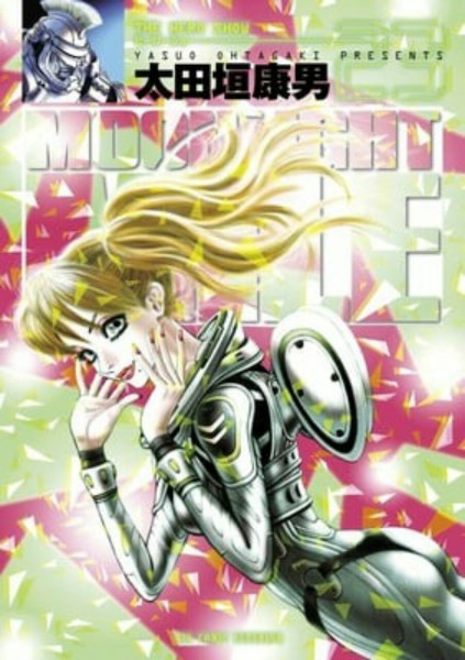 Yasuo Ohtagaki Akan Melanjutkan Manga Moonlight Mile pada Musim Dingin Nanti setelah Hiatus 10 Tahun 1