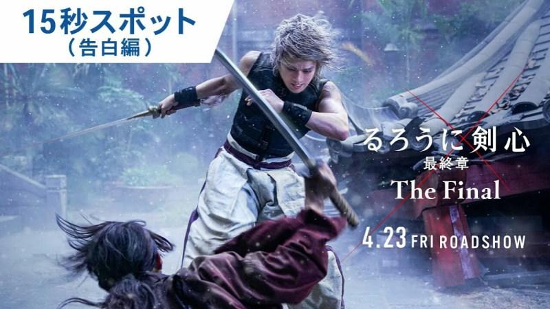 Film Live-Action Rurouni Kenshin: The Final Mengepos 2 Iklan 1
