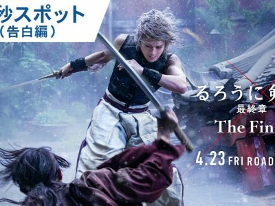 Film Live-Action Rurouni Kenshin: The Final Mengepos 2 Iklan 12