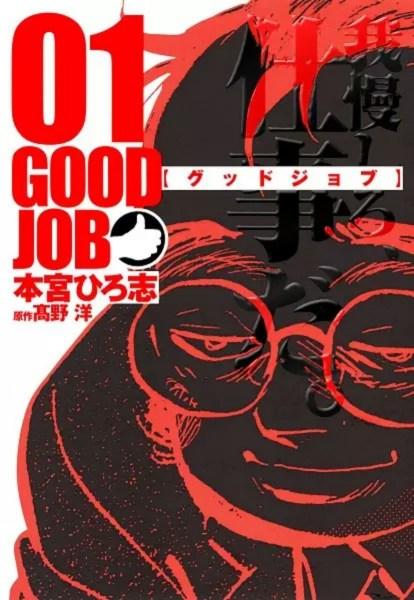 Chapter Pertama dari 2 Chapter Baru untuk Manga Good Job Telah Dirilis 1