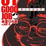 Chapter Pertama dari 2 Chapter Baru untuk Manga Good Job Telah Dirilis 13