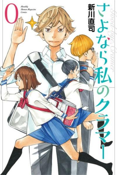 Naoshi Arakawa Menulis Manga Bonus 'Volume 0' untuk Film 'Farewell, My Dear Cramer' 1