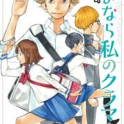 Naoshi Arakawa Menulis Manga Bonus 'Volume 0' untuk Film 'Farewell, My Dear Cramer' 10