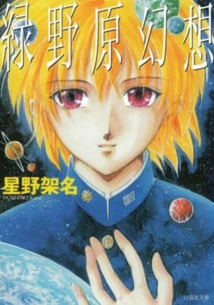 Mangaka Kana Hoshino Telah Meninggal Dunia di Usia 57 Tahun 1