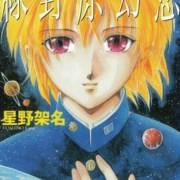 Mangaka Kana Hoshino Telah Meninggal Dunia di Usia 57 Tahun 17
