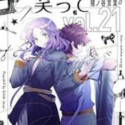 Manga Runway de Waratte Akan Berakhir dengan Volume Ke-22-nya 17