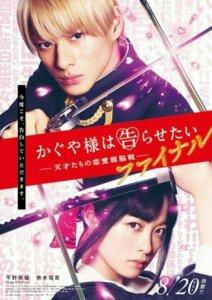Haruka Fukuhara Kembali sebagai Tsubame dalam Film Live-Action Sekuel Kaguya-sama: Love is War 3