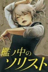 Manga Soloist in a Cage Karya Shiro Moriya Akan Memasuki Klimaks 2