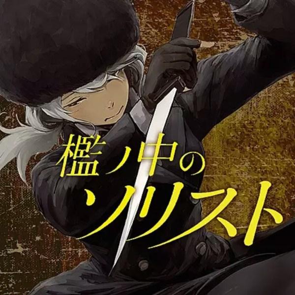 Manga Soloist in a Cage Karya Shiro Moriya Akan Memasuki Klimaks 1