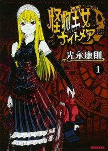 Yasunori Mitsunaga Akan Meluncurkan Manga Baru 2