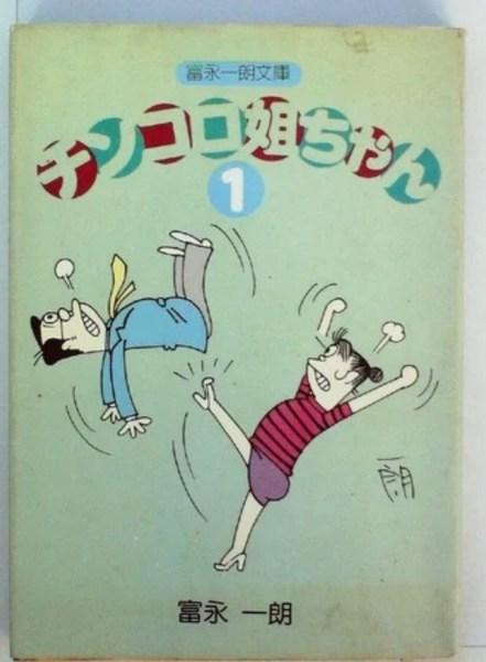 Mangaka Ichirō Tominaga Meninggal Dunia di Usia 96 Tahun 1