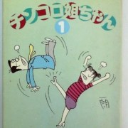 Mangaka Ichirō Tominaga Meninggal Dunia di Usia 96 Tahun 14