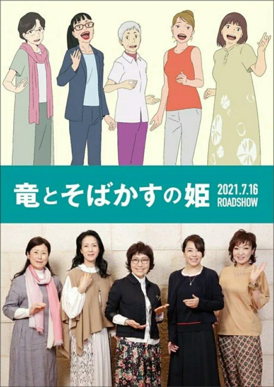 Film Belle Garapan Mamoru Hosoda Mengungkapkan 5 Anggota Seiyuu Lainnya 2