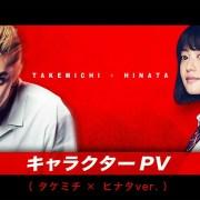 Video Promosi Film Live-Action Tokyo Revengers Menyoroti Takemichi dan Hinata 12