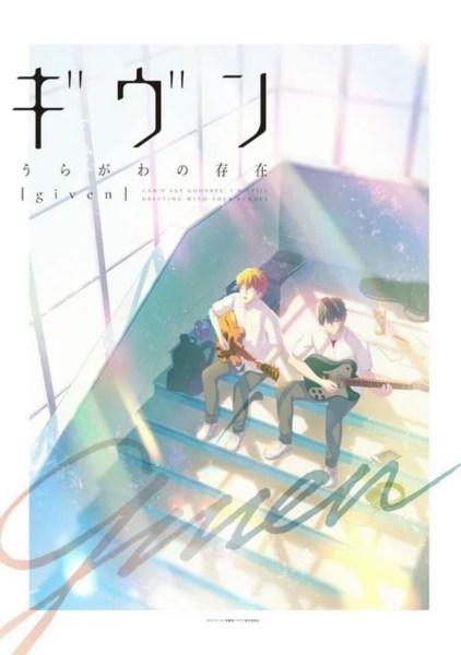 Manga BL Given Mendapatkan OAD Baru dan Live-Action 1