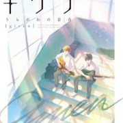 Manga BL Given Mendapatkan OAD Baru dan Live-Action 8