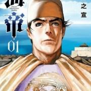 Manga Kaitei