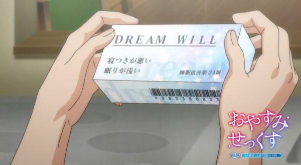 Lelap Dalam Keintiman, Sebuah Cerita Tabu Kakak Beradik Karya Mikami Mika 23