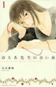 Nominasi Penghargaan Manga Kodansha Tahunan Ke-45 Telah Diumumkan 14