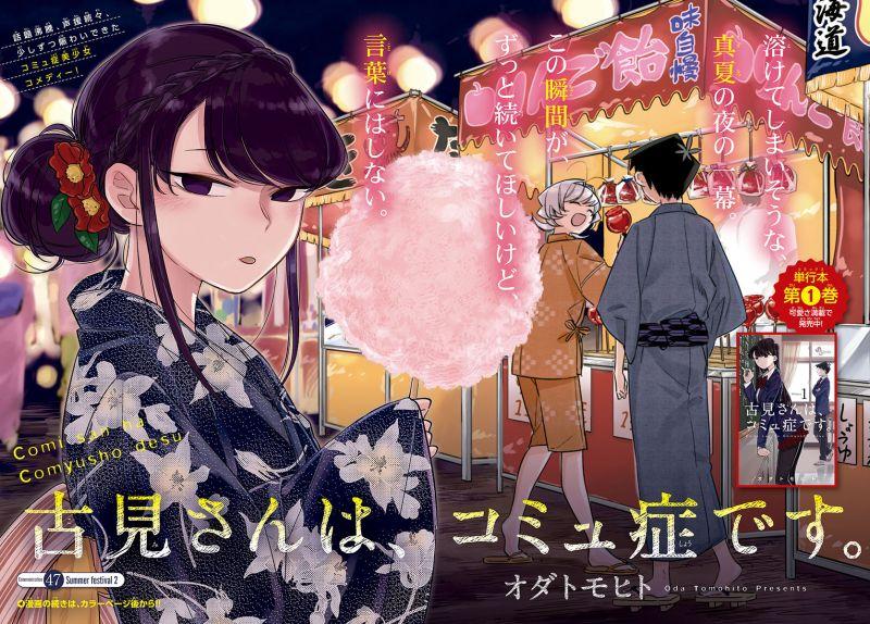 Video Promosi Telah Dirilis, Adaptasi Anime dari Manga Komi Can't Communicate Akan Tayang Perdana Oktober 2021 1