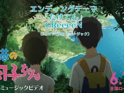 Gyokō no Cover 1