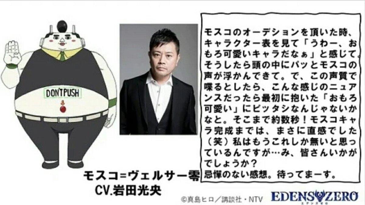 Mitsuo Iwata Berperan dalam Anime Edens Zero 2