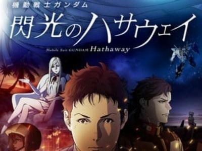 Film Anime Gundam: Hathaway Dijadwalkan Ulang ke 11 Juni 8