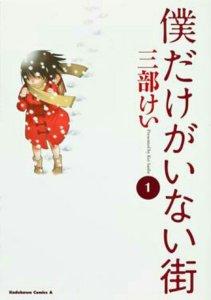 Manga Mizutamari ni Ukabu Shima Karya Kei Sanbe Menuju Klimaks 2
