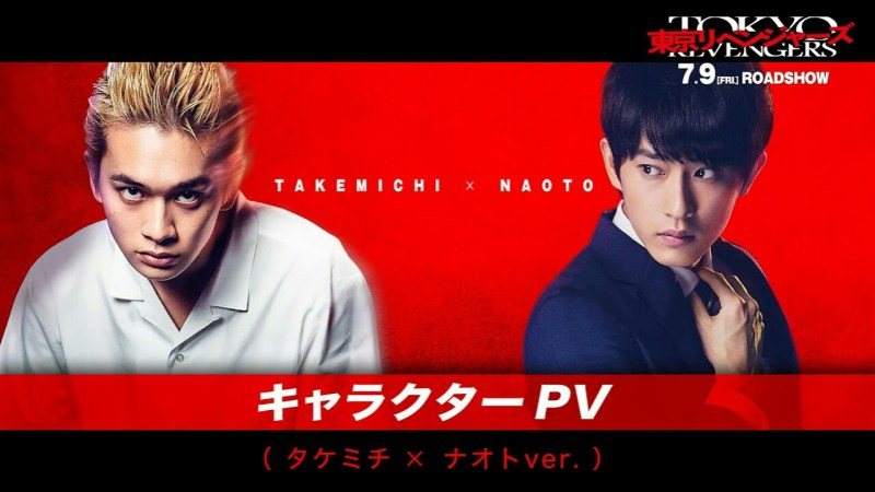 Takemichi