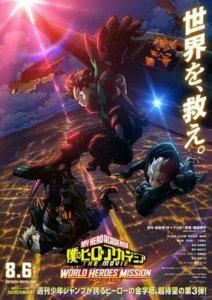 Anime My Hero Academia The Movie: World Heroes' Mission Mengungkapkan Visual Baru 3