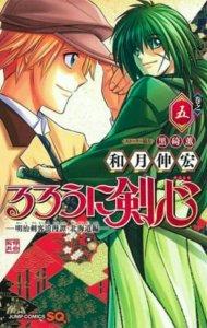 Manga Rurouni Kenshin: Hokkaido Arc Hiatus 2 Bulan 2