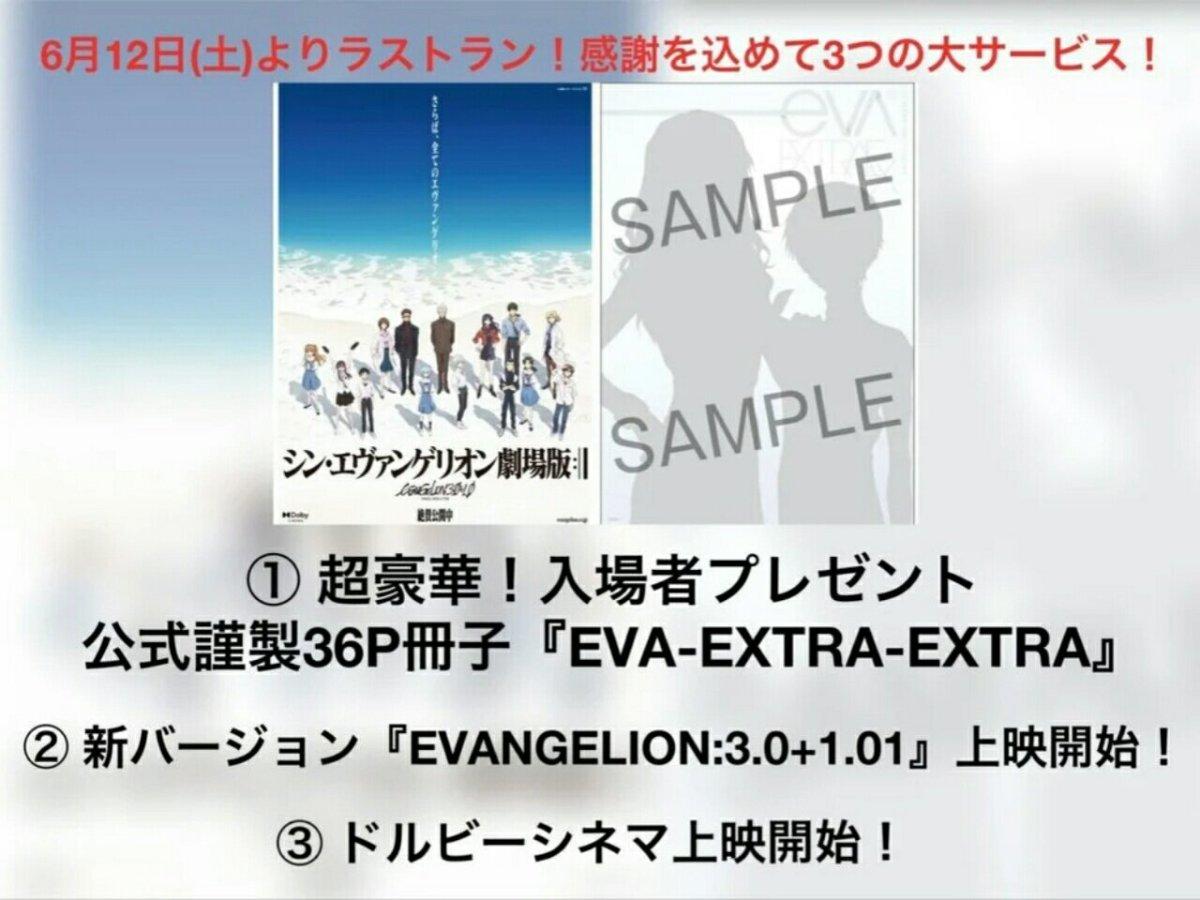 Film Evangelion Final Mendapatkan Pembaruan Baru '3.0+1.01' untuk 'Last Run' 2