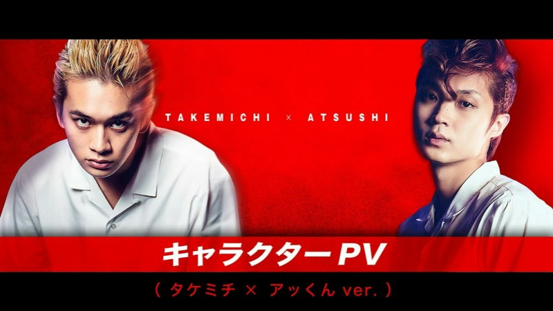 Video Promosi Film Live-Action Tokyo Revengers Kali Ini Menyoroti Takemichi dan Atsushi 1