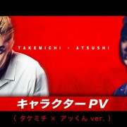 Video Promosi Film Live-Action Tokyo Revengers Kali Ini Menyoroti Takemichi dan Atsushi 17