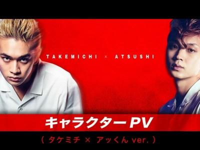 Video Promosi Film Live-Action Tokyo Revengers Kali Ini Menyoroti Takemichi dan Atsushi 139