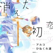 Manga My Love Mix-Up! Karya Aruko dan Wataru Hinekure Mendapatkan Spinoff Pendek 17