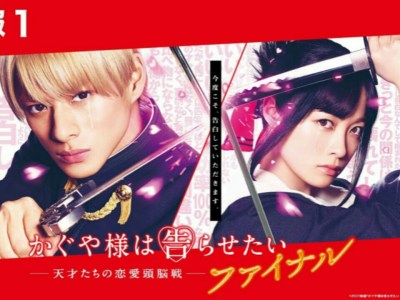 King & Prince Membawakan Lagu Tema Film Live-Action Sekuel Kaguya-sama: Love is War 31