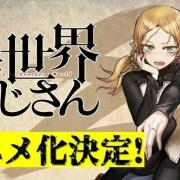 Manga Komedi Isekai Ojisan Mendapatkan Anime TV 6