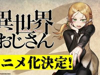 Manga Komedi Isekai Ojisan Mendapatkan Anime TV 1