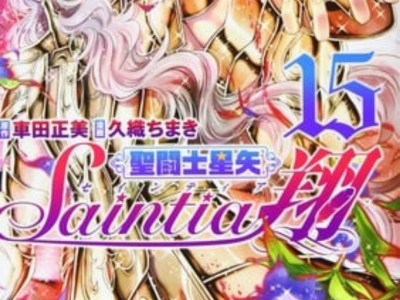 Manga Saint Seiya: Saintia Shō Akan Berakhir pada Bulan Juli 26